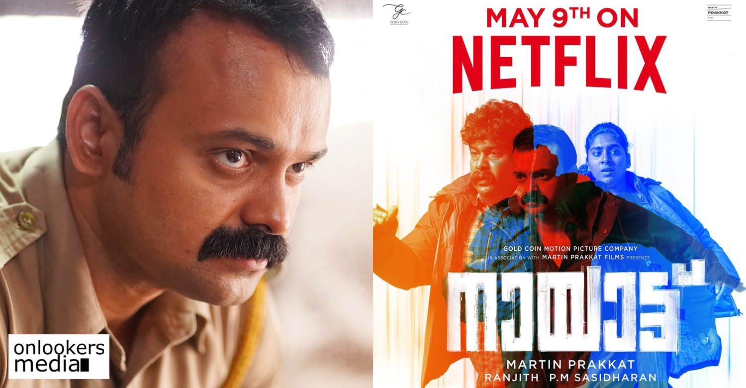 Nayattu Netflix,Nayattu ott release date,netflix upcoming malayalam movies,nayattu malayalam movie,malayalam movie son netflix 2021,kunchacko boban,nimisha sajayan,joju george,martin prakkat