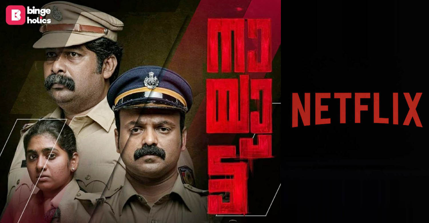 netflix upcoming malayalam movies 2021,nayattu malayalam movie netflix,new malayalam movies on netflix 2021,Nayattu ott release date,Nayattu movie latest news,kunchacko boban,martin prakkat,joju george,nimisha sajayan