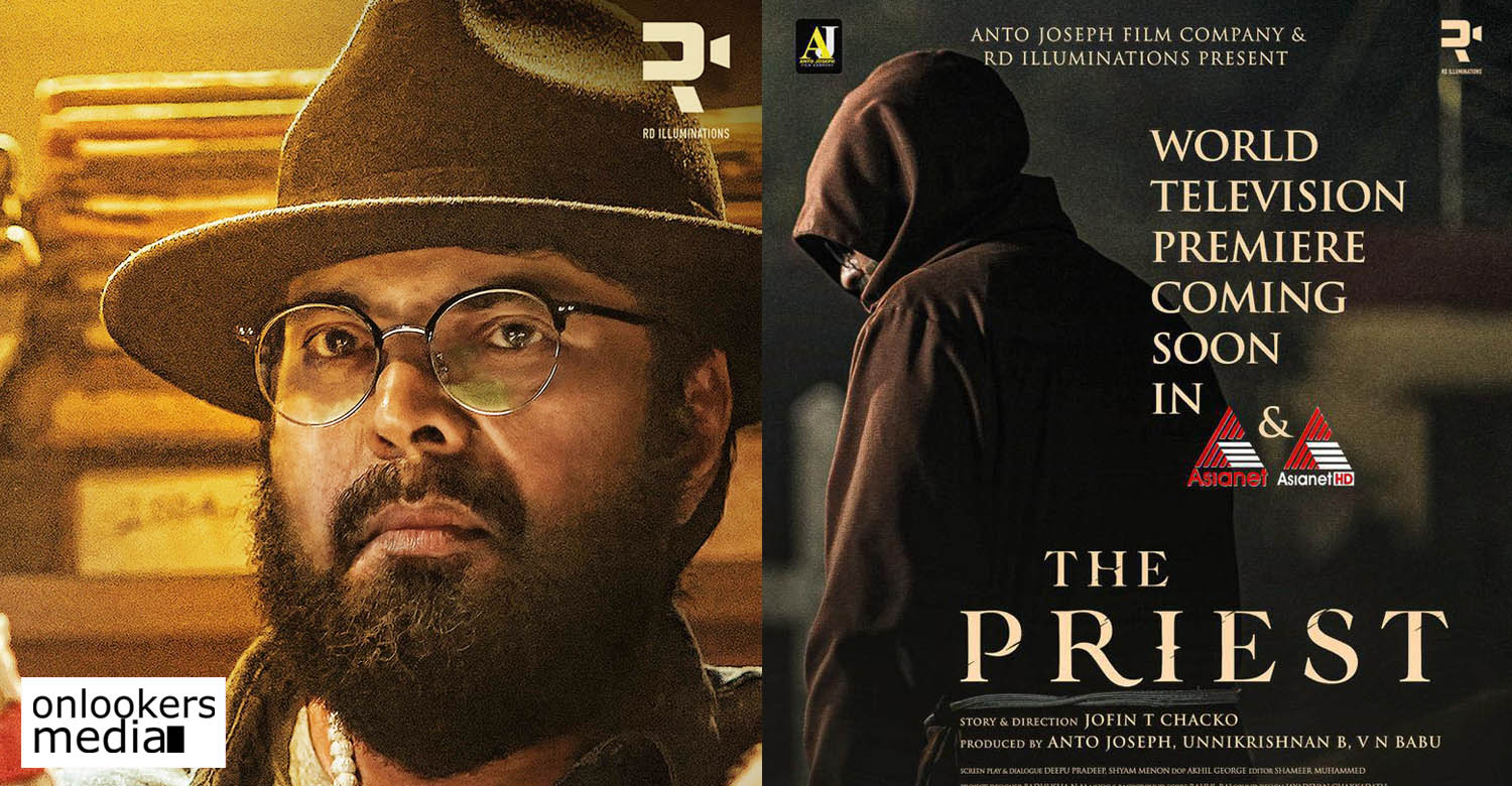 The Priest satellite rights,the priest world television premiere,mammootty latest hit film the priest,latest film,manju warrier,mammootty recent hit film,the priest news,latest malayalam film news,malayalam cinema news